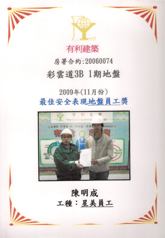Yau Lee Safety Award